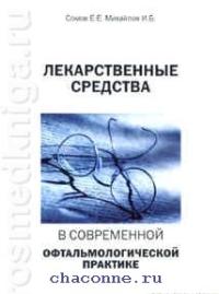 Лекарственные средства в современной офтальмологической практике